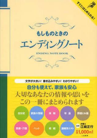 エンディングノート.png