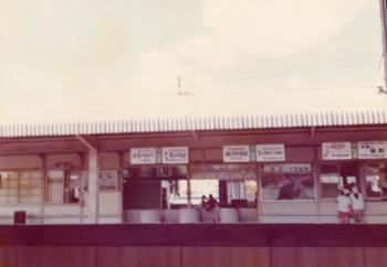 三次駅.png