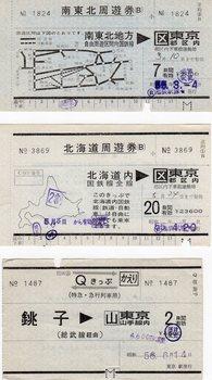 切符4.jpg