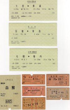 切符5.jpg