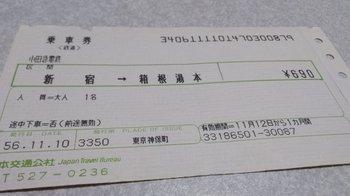 小田急乗車券.jpg