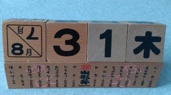8月カレンダー.jpg