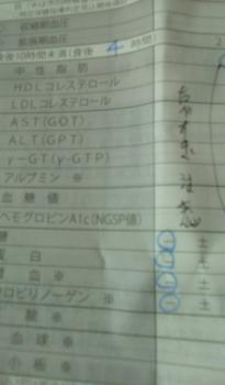 健康診断書.png