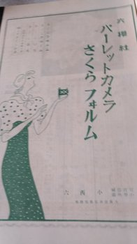 宝塚7.jpg