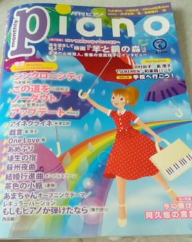 月刊ピアノ.png